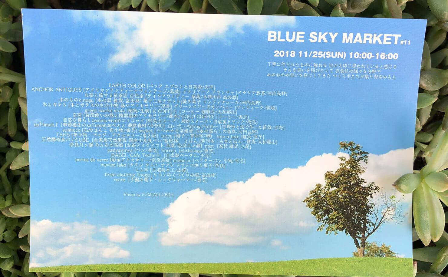 EARTH COLORは2018年10月16日のBLUE SKY MARKET#11に参加します